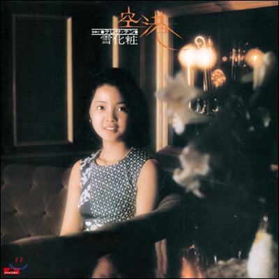 Teresa Teng (등려군) - Kukou / Yukigesho [LP]