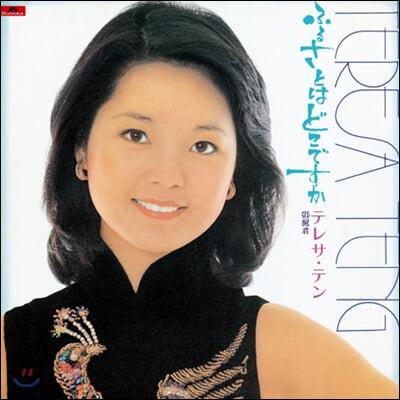 Teresa Teng (등려군) - Furusatowa Dokodesuka [LP]