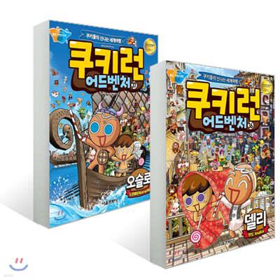 쿠키런 어드벤처 36~37권 세트
