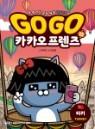 Go Go 카카오프렌즈 12