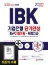 2020 All-New IBK기업은행 단기완성