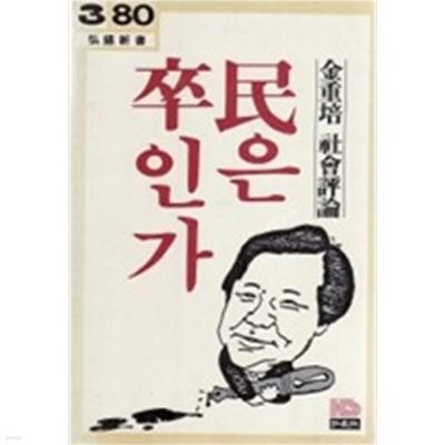 민은 졸인가 / 김중배 사회평론 (1984년판)
