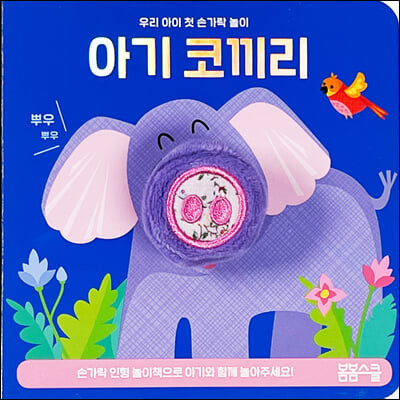 아기 코끼리 손가락 인형놀이