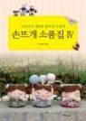 손뜨개 소품집 4
