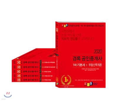 2020 경록 공인중개사 기본서 1,2차 세트