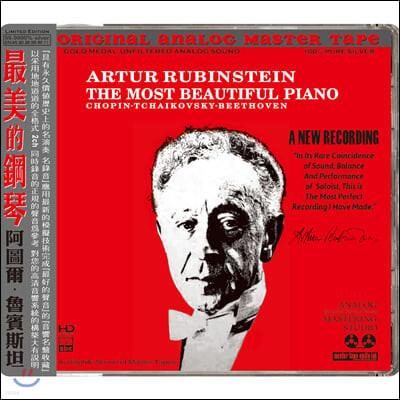 Arthur Rubinstein 고음질 아르투르 루빈스타인 피아노 연주집 (The Most Beautiful Piano)
