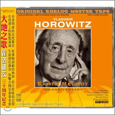 Vladimir Horowitz 고음질 블라디미르 호로비츠 피아노 연주집 (Earth Melody)