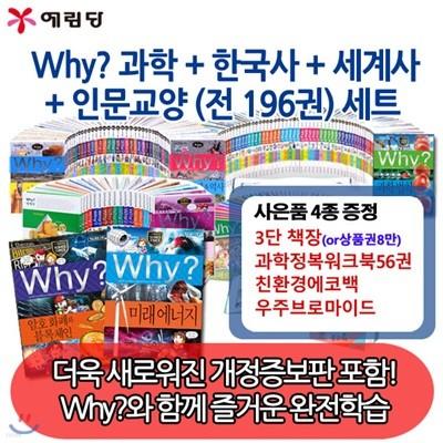 why와이과학+한국사+세계사+인문시리즈/195권풀세트/개정판포함