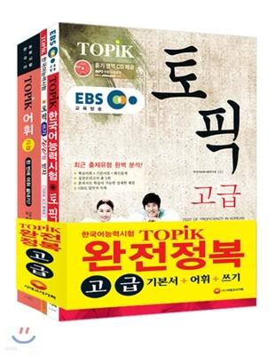 EBS교육방송 한국어능력시험 TOPIK(토픽) 완전정복 고급 기본서+어휘+쓰기