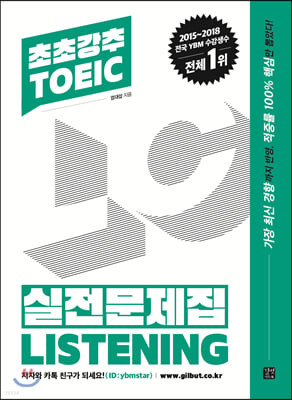 [epub3.0]초초강추 TOEIC 실전문제집 LISTENING
