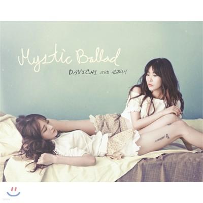 다비치 2집 - Mystic Ballad