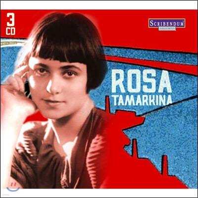 로사 타마르키나 명연주 모음집 (The Art of Rosa Tamarkina)