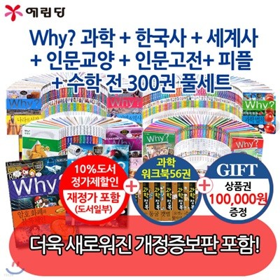 Why와이과학+한국사+세계사+인문/300권풀세트
