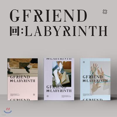 여자친구 (G-Friend) - 回:LABYRINTH [3종 중 랜덤발송]