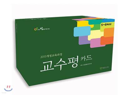 초등 5-6학년 교수평 카드북