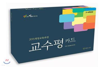초등 3-4학년 교수평 카드북