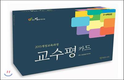초등 3-4학년set 교수평 카드북