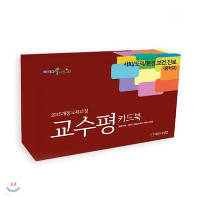 사회/도덕/환경.보건.진료(중학교) 교수평 카드북
