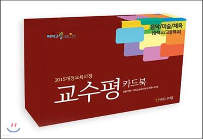 음악&미술&체육(중학교) 교수평 카드북
