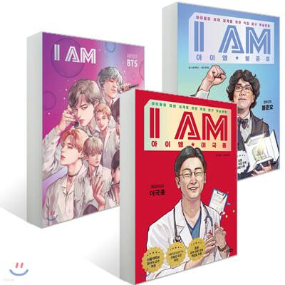 I AM 아이엠 3권 세트