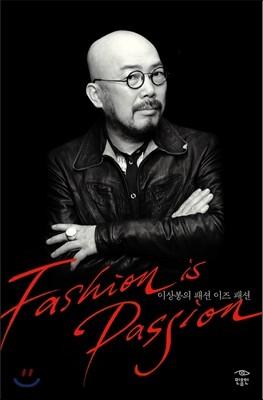 이상봉의 패션 이즈 패션 Fashion is Passion