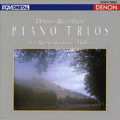 프랑스 근대 피아노 트리오 작품집 - 드뷔시, 라벨, 포레 : 피아노 삼중주 (Debussy, Ravel, Faure : Piano Trios) (일본반) - Jacques Rouvier