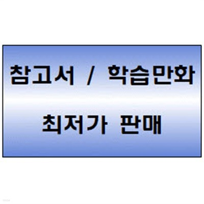 2020년신판 수능특강 (사회문화+ 사용설명서)=총2권