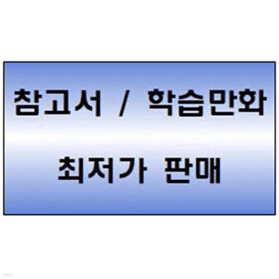 2020년신판 수능특강 제2외국어 (한문1)