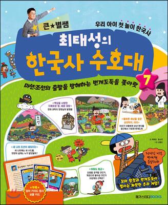 최태성의 한국사 수호대 7