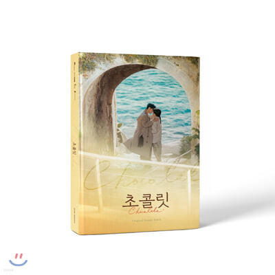 초콜릿 (JTBC 금토드라마) OST