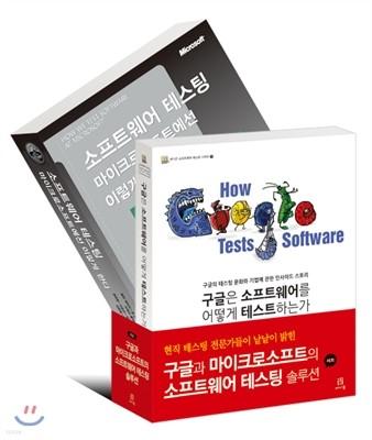 구글과 마이크로소프트의 소프트웨어 테스팅 솔루션 세트