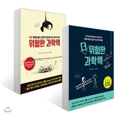 위험한 과학책 + 더 위험한 과학책
