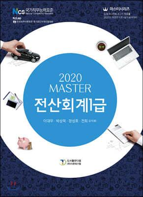 2020 MASTER 전산회계 1급