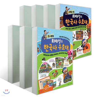 최태성의 한국사 수호대 1~7권 세트