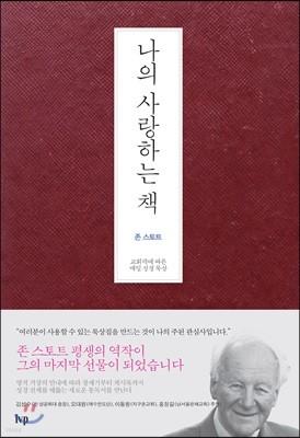 나의 사랑하는 책 (무선)