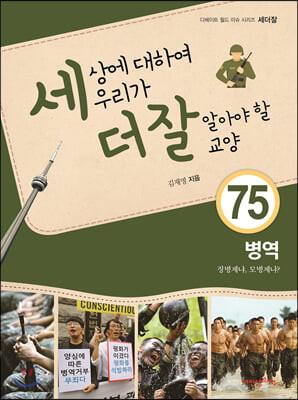세상에 대하여 우리가 더 잘 알아야 할 교양 75 : 병역, 징병제냐, 모병제냐