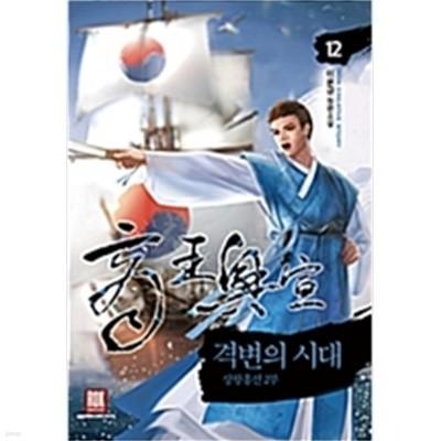 상왕흥선1부1~15완,2부격변의시대1~12완 (총27권)