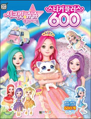 시크릿 쥬쥬 별의 여신 스티커 플러스 600