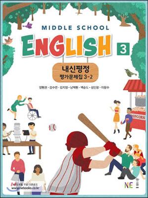 Middle School English 3 내신평정 평가문제집 3-2 (2020년/양현권)