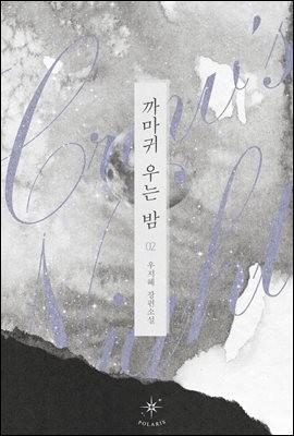 까마귀 우는 밤 2권 (완결)