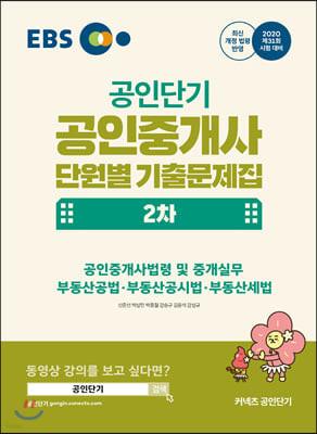 2020 EBS 공인중개사 단원별 기출문제집 2차