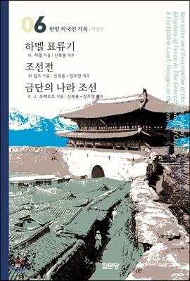 하멜표류기 / 조선전 / 금단의 나라 조선