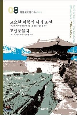 고요한 아침의 나라 조선 / 조선풍물지
