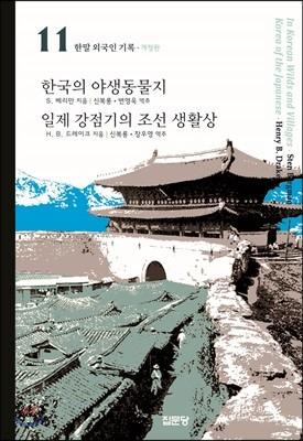 한국의 야생동물지 / 일제강점기의 조선 생활상