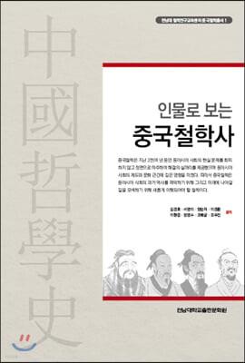 인물로 보는 중국철학사