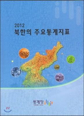 북한의 주요통계지표 2012