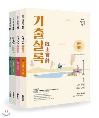 2020 선재국어 기출실록 4권 한 세트