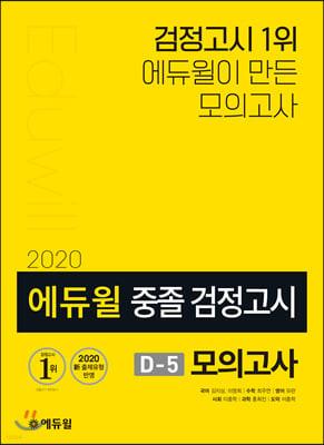 2020 에듀윌 중졸 검정고시 D-5 모의고사