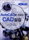 2013 AutoCAD로 익히는 CAD실습