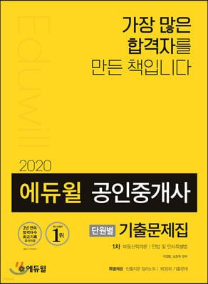 2020 에듀윌 공인중개사 단원별 기출문제집 1차